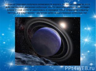 Новая астрономия получила возможность изучать не только видимые, но и действител