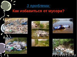 3 проблема:Как избавиться от мусора?