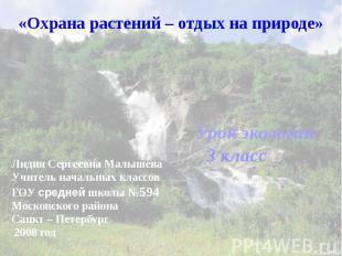 «Охрана растений – отдых на природе» Урок экологии3 класс Лидия Сергеевна Малыше