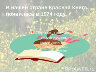 В нашей стране Красная Книга появилась в 1974 году.