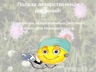 Польза лекарственных растений! Применение лекарственных растений с доктором Нехв