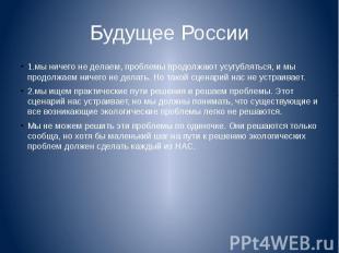 Будущее России 1.мы ничего не делаем, проблемы продолжают усугубляться, и мы про