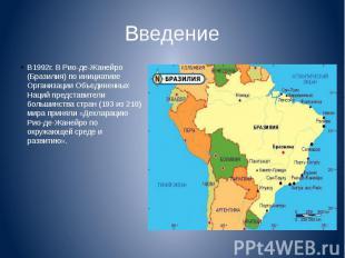 Введение В1992г. В Рио-де-Жанейро (Бразилия) по инициативе Организации Объединен