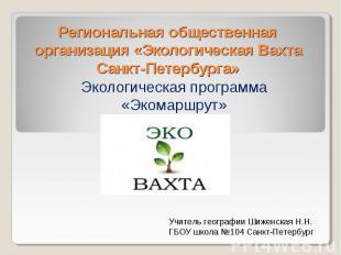 Региональная общественная организация «Экологическая Вахта Санкт-Петербурга» Эко