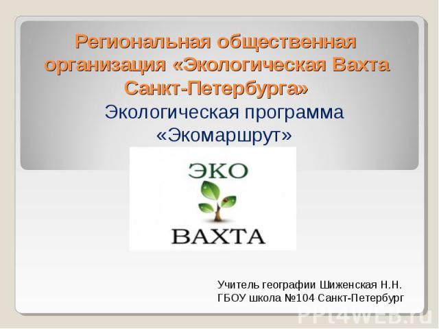 Региональная общественная организация «Экологическая Вахта Санкт-Петербурга» Экологическая программа «Экомаршрут»