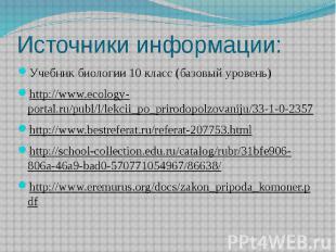Источники информации: Учебник биологии 10 класс (базовый уровень)http://www.ecol