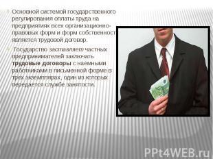 Основной системой государственного регулирования оплаты труда на предприятиях вс