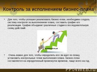 Контроль за исполнением бизнес-плана Для того, чтобы успешно реализовать бизнес-