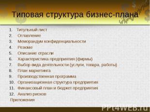 Типовая структура бизнес-плана Титульный лист Оглавление Меморандум конфиденциал
