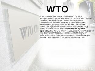 WTO В настоящее время в мире насчитывается около 300 международных торгово-эконо