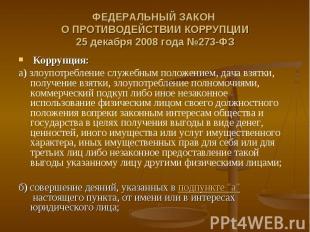 ФЕДЕРАЛЬНЫЙ ЗАКОН О ПРОТИВОДЕЙСТВИИ КОРРУПЦИИ25 декабря 2008 года №273-ФЗ Корру