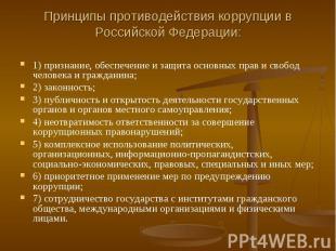 Принципы противодействия коррупции в Российской Федерации: 1) признание, обеспеч