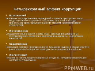 Четырехкратный эффект коррупции ПолитическийЧиновники государственных учреждений