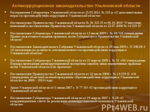 Антикоррупционное законодательство Ульяновской области Распоряжение Губернатора