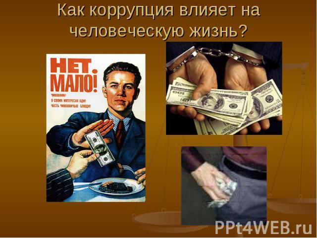 Как коррупция влияет на человеческую жизнь?