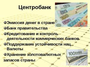 Центробанк Эмиссия денег в странеБанк правительстваКредитование и контроль деяте