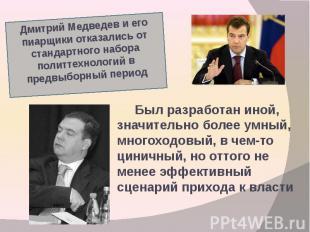 Дмитрий Медведев и его пиарщики отказались от стандартного набора политтехнологи
