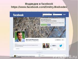 Медведев в facebook https://www.facebook.com/Dmitry.Medvedev