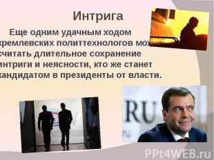 Интрига Еще одним удачным ходом кремлевских политтехнологов можно считать длител
