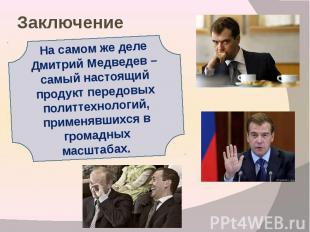 Заключение На самом же деле Дмитрий Медведев – самый настоящий продукт передовых