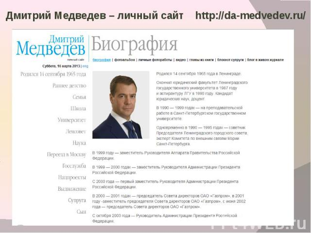 Дмитрий Медведев – личный сайт http://da-medvedev.ru/