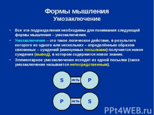 Формы мышленияУмозаключение Все эти подразделения необходимы для понимания следу