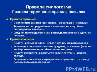 Правила силлогизмаПравила терминов и правила посылок Правила терминовВ силлогизм