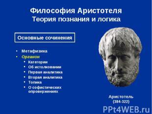 Философия АристотеляТеория познания и логика Основные сочиненияМетафизикаОрганон