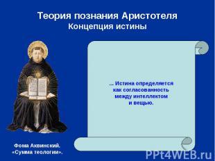 Теория познания АристотеляКонцепция истины ... Истина определяетсякак согласован