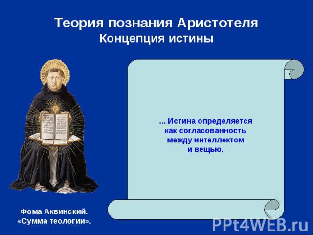 Теория познания АристотеляКонцепция истины ... Истина определяетсякак согласованностьмежду интеллектоми вещью.