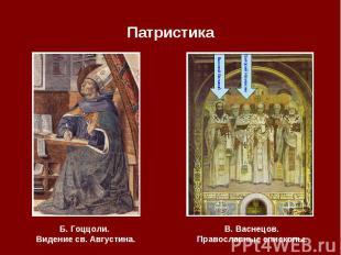 Патристика Б. Гоццоли. Видение св. Августина.В. Васнецов.Православные епископы.