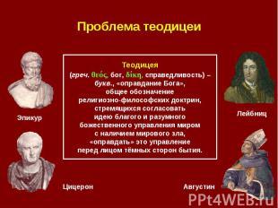 Проблема теодицеи Теодицея(греч. θεός, бог, δίκη, справедливость) –букв., «оправ