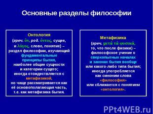 Основные разделы философии Онтология(греч. όν, род. όντος, сущее,и λόγος, слово,