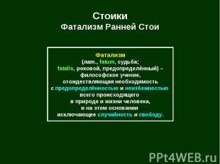 СтоикиФатализм Ранней Стои Фатализм(лат., fatum, судьба;fatalis, роковой, предоп