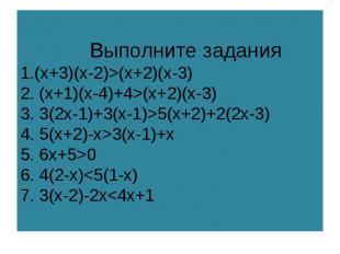 Выполните задания1.(x+3)(x-2)>(x+2)(x-3)2. (x+1)(x-4)+4>(x+2)(x-3)3. 3(2x-1)+3(x