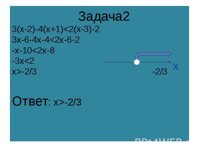 Задача23(x-2)-4(x+1)