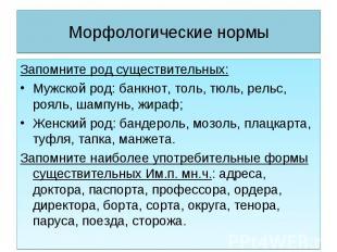 Морфологические нормы Запомните род существительных:Мужской род: банкнот, толь,