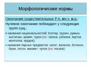Морфологические нормы Окончания существительных Р.п. мн.ч. м.р.: Нулевое окончан