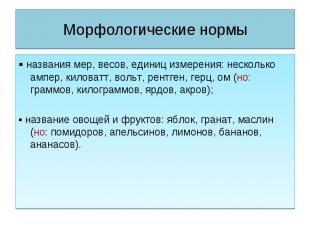 Морфологические нормы ▪ названия мер, весов, единиц измерения: несколько ампер,