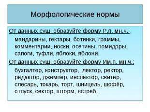 Морфологические нормы От данных сущ. образуйте форму Р.п. мн.ч.:мандарины, гекта