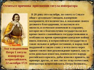 Отметьте причины присвоения титула императора В 20 день сего октября, по совету