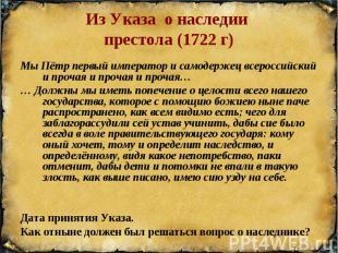 Из Указа о наследии престола (1722 г) Мы Пётр первый император и самодержец всер