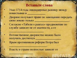 Вставьте слова Указ 1714 года ликвидировал разницу между поместьями и __________