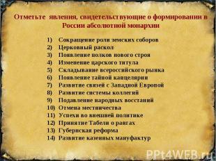 Отметьте явления, свидетельствующие о формировании в России абсолютной монархии