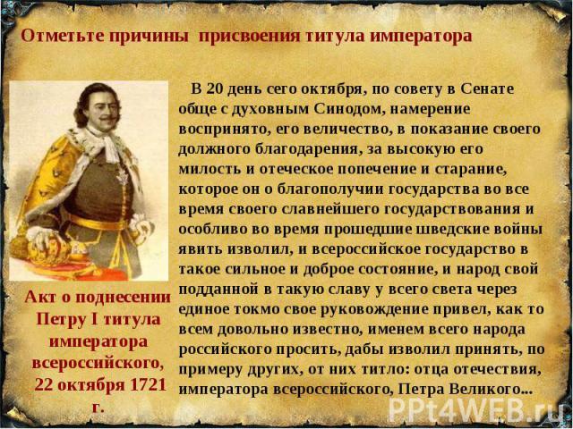 Отметьте причины присвоения титула императора В 20 день сего октября, по совету в Сенате обще с духовным Синодом, намерение воспринято, его величество, в показание своего должного благодарения, за высокую его милость и отеческое попечение и старание…