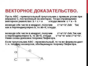 Векторное доказательство. Пусть АВС - прямоугольный треугольник с прямым углом п