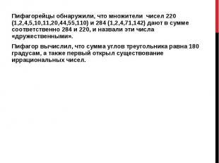 Пифагорейцы обнаружили, что множители чисел 220 (1,2,4,5,10,11,20,44,55,110) и 2