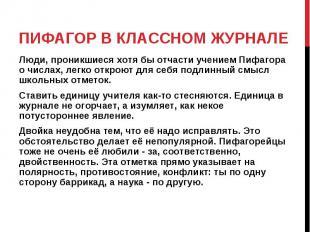 Пифагор в классном журнале Люди, проникшиеся хотя бы отчасти учением Пифагора о