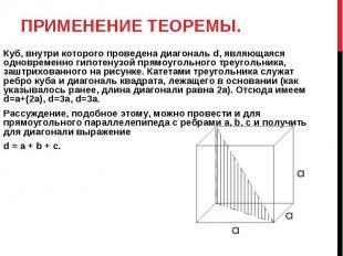 Применение теоремы. Куб, внутри которого проведена диагональ d, являющаяся однов
