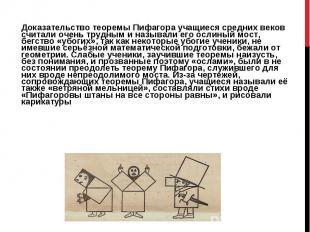 Доказательство теоремы Пифагора учащиеся средних веков считали очень трудным и н